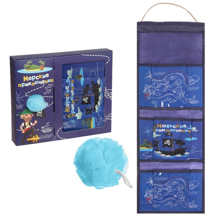 """Подарочный набор """"Морские приключения"""": кармашек подвесной пластиковый на 3 отделения и мочалка"""