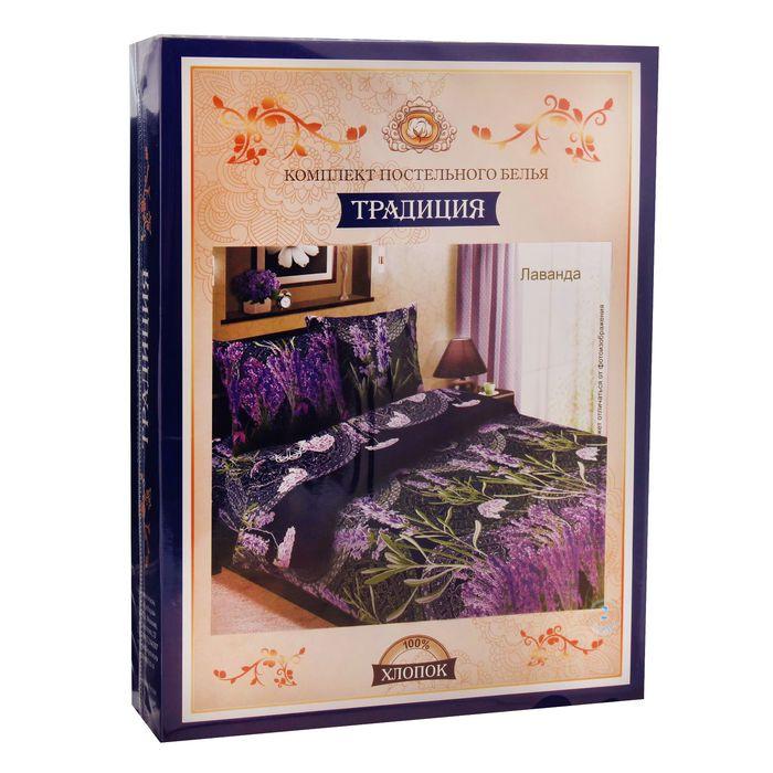 "Постельное бельё евро""Традиция: Лаванда"", цвет фиолетовый, 200х217 см,220х240, 70х70см - 2 шт"