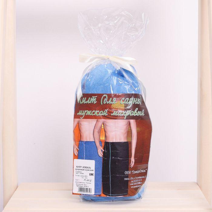 Килт(юбка) мужской махровый, 70Х150 синий