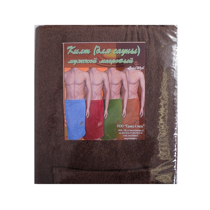 Килт(юбка) мужской махровый, с карманом, 70х150 коричневый
