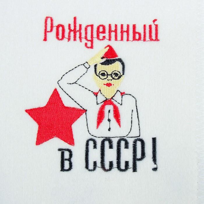 """Варежка банная с вышивкой """"Рожденный в СССР, пионер"""", первый сорт"""