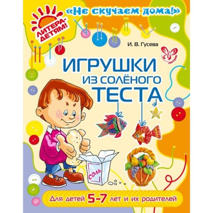 Игрушки из соленого теста для детей 5-7 лет и их родителей. Гусева И. В.