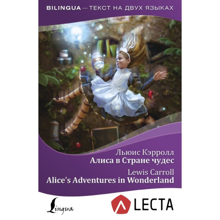 Алиса в Стране чудес = Alice's Adventures in Wonderland + аудиоприложение LECTA. Кэрролл Л.