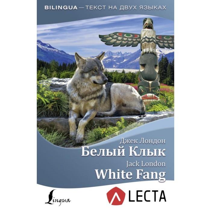 Белый Клык = White Fang + аудиоприложение LECTA. Лондон Д.