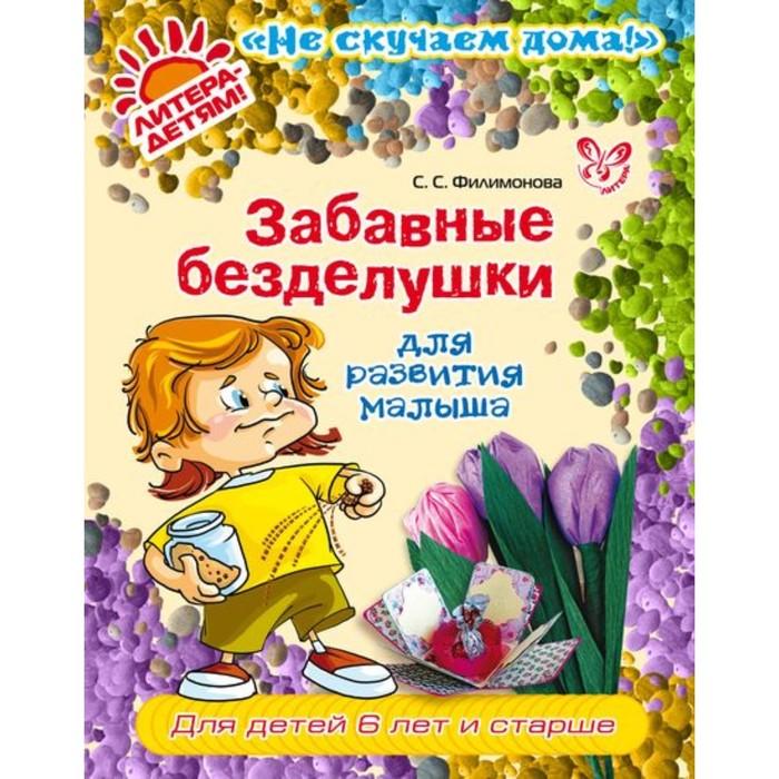 Забавные безделушки для развития малыша. Филимонова С. С.