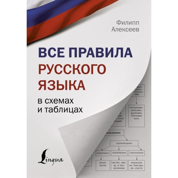 Все правила русского языка в схемах и таблицах. Алексеев Ф. С.