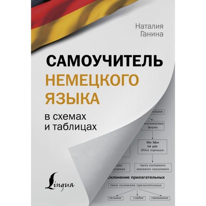 Самоучитель немецкого языка в схемах и таблицах. Ганина Н. А.