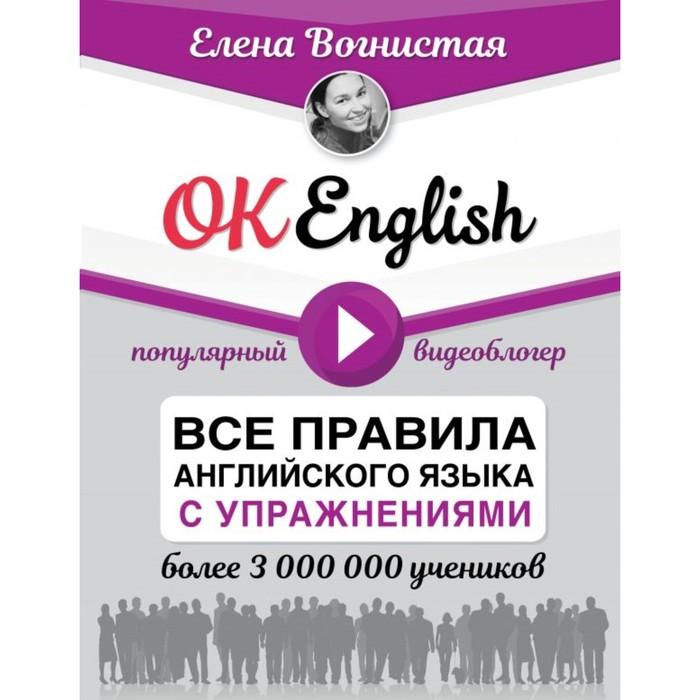 OK English! Все правила английского языка с упражнениями. Вогнистая Е. В.