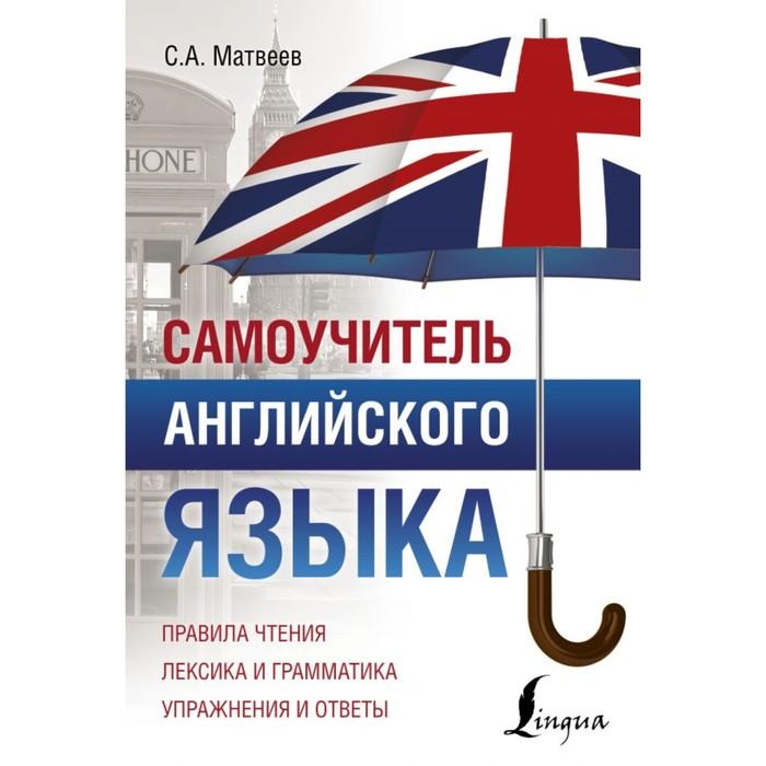 Самоучитель английского языка. Матвеев С. А.