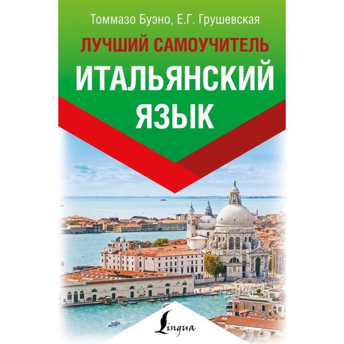 Итальянский язык. Лучший самоучитель. Буэно Т., Грушевская Е.