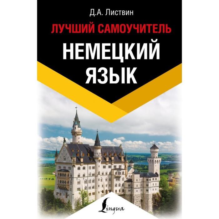 Немецкий язык. Лучший самоучитель. Листвин Д. А.