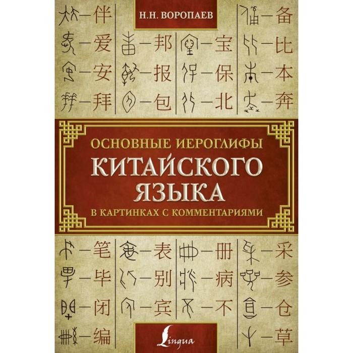 Основные иероглифы китайского языка в картинках с комментариями. Воропаев Н. Н.