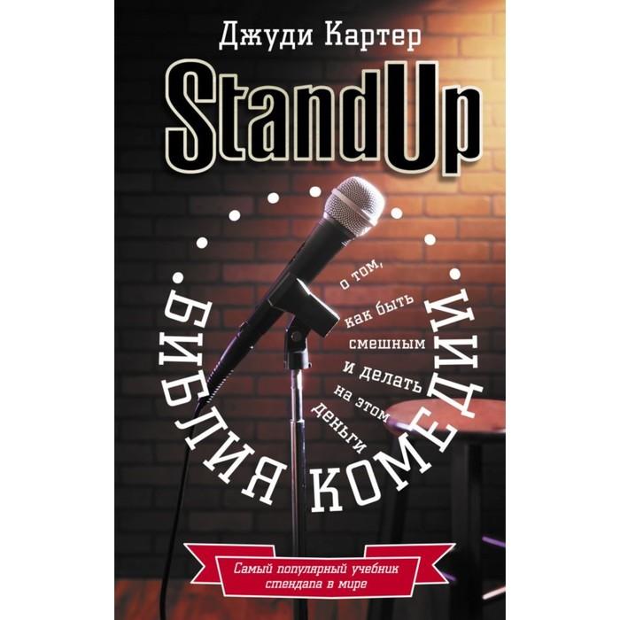 Stand Up. Библия комедии. О том, как быть смешным и делать на этом деньги. Картер Д.