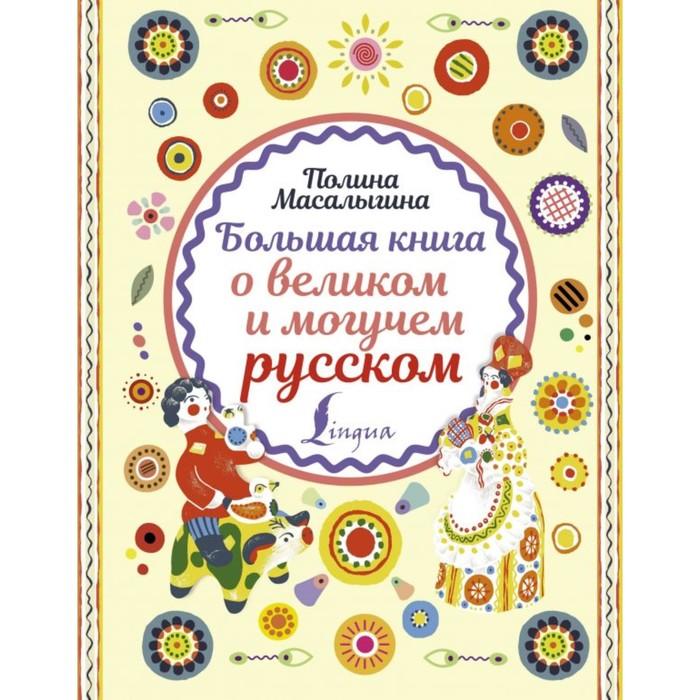 Большая книга о великом и могучем русском. Масалыгина П. Н.