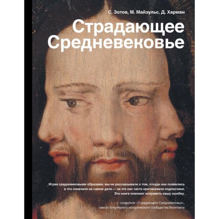 Страдающее Средневековье. Зотов С. О., Майзульс М. Р., Харман Д. Д.