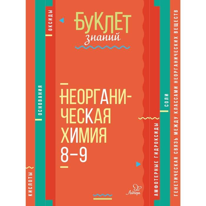 Неорганическая химия. 8-9 классы. Ермакова М. В.