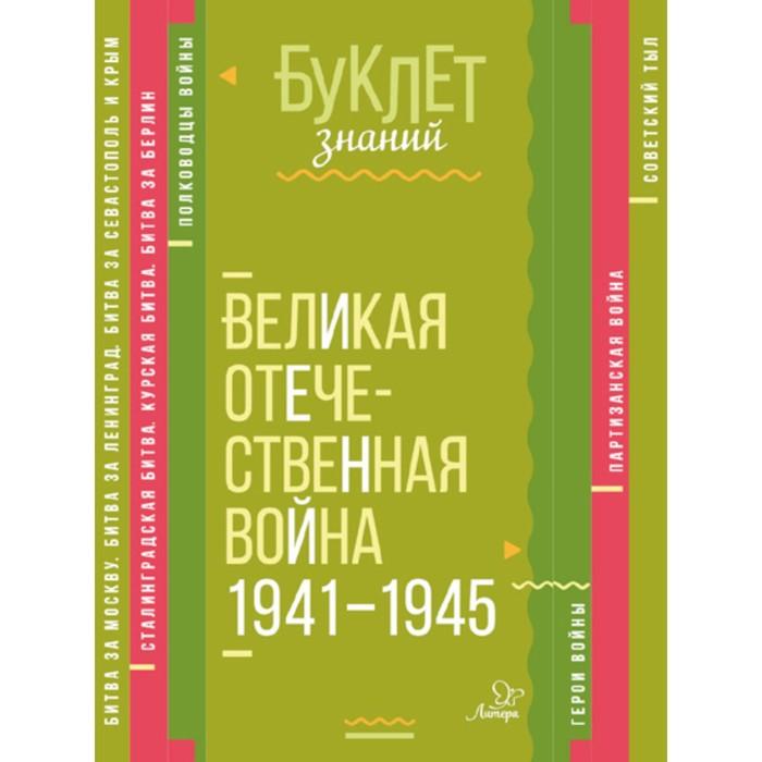 Великая Отечественная война 1941-1945. Синова И. В.
