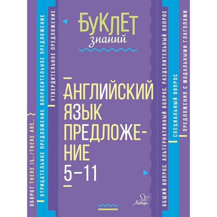 Английский язык. Предложение. 5-11 кассы. Селиванова М. С.