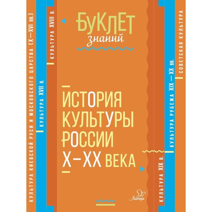 История культуры России Х – ХХ века. Синова И. В.