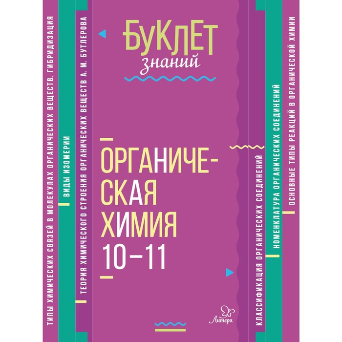 Органическая химия. 10-11 классы. Ермакова М. В.