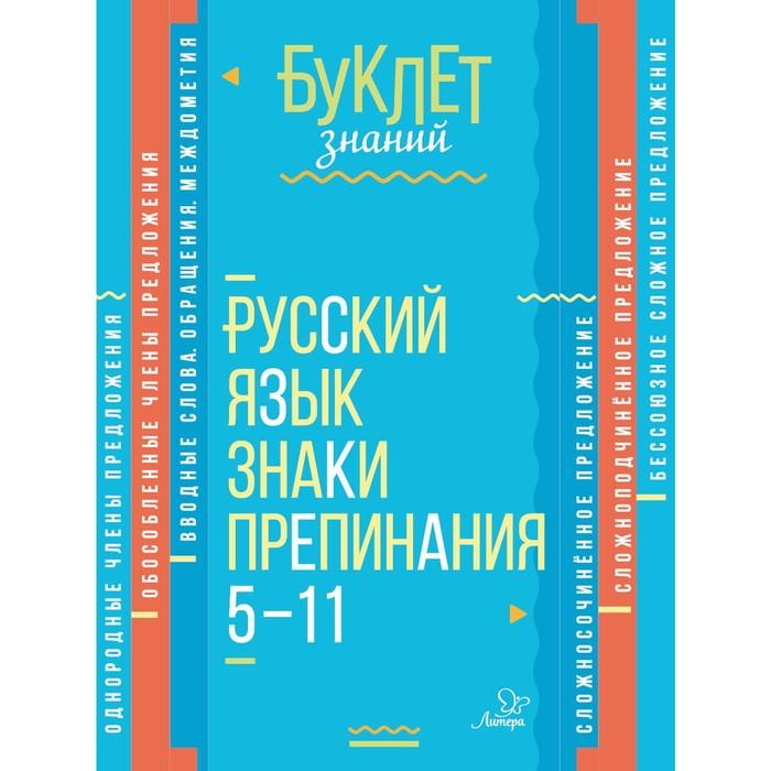 Русский язык. Знаки препинания. 5-11 кассы. Стронская И. М.