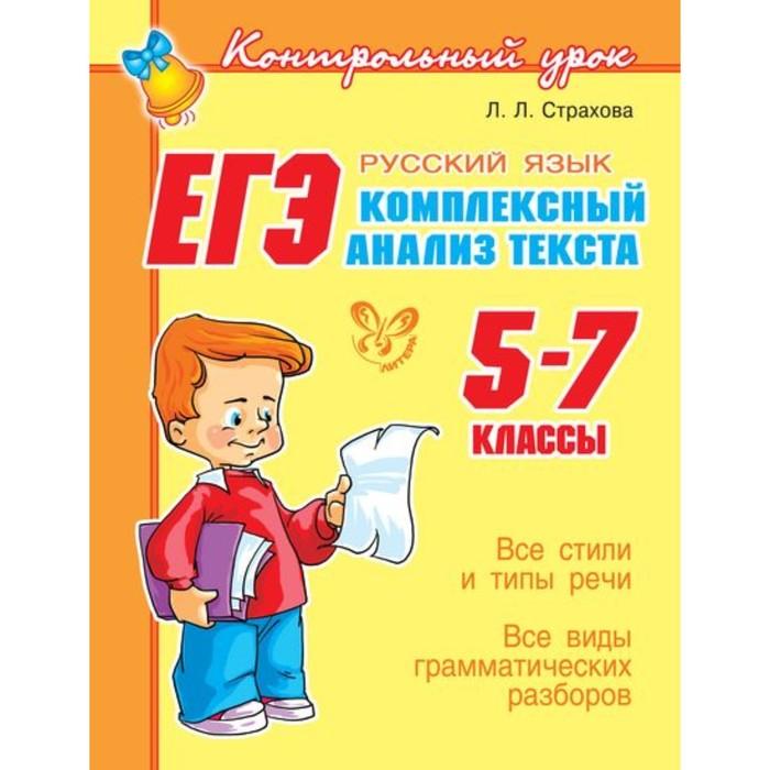 Контрольный урок. ЕГЭ. Русский язык. Комплексный анализ текста. 5-7 классы. Страхова Л. Л.