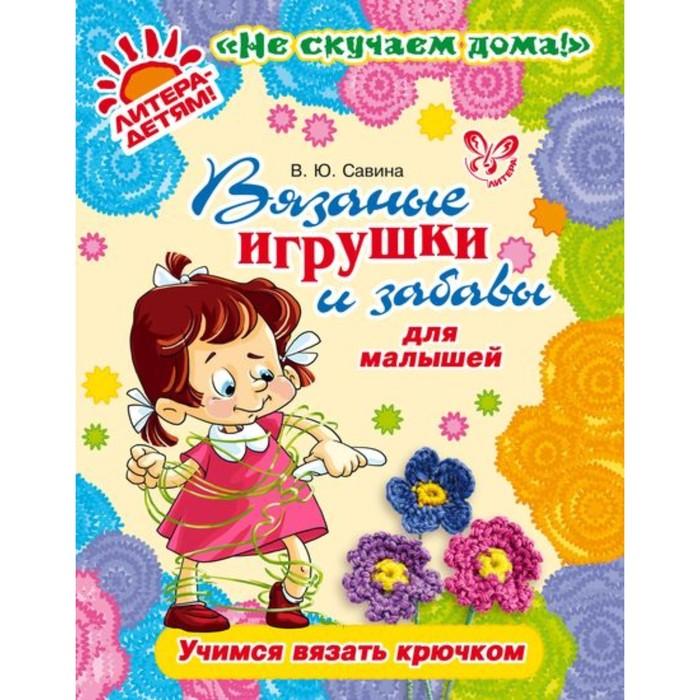 Вязаные игрушки и забавы для малышей. Савина В. Ю.