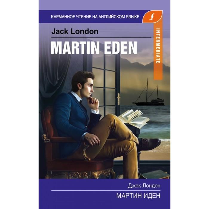 Мартин Иден. Intermediate. Лондон Д.