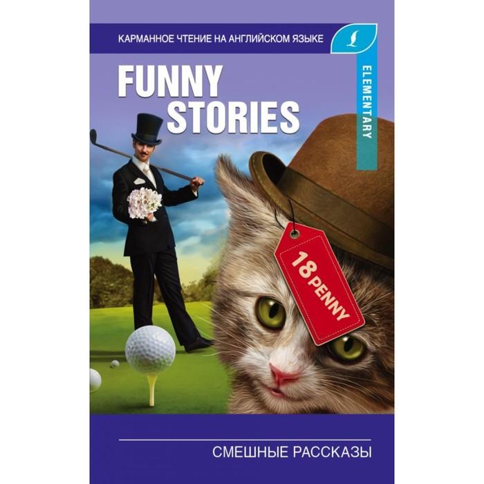 Смешные рассказы. Elementary. Джером К. Д., Твен М.