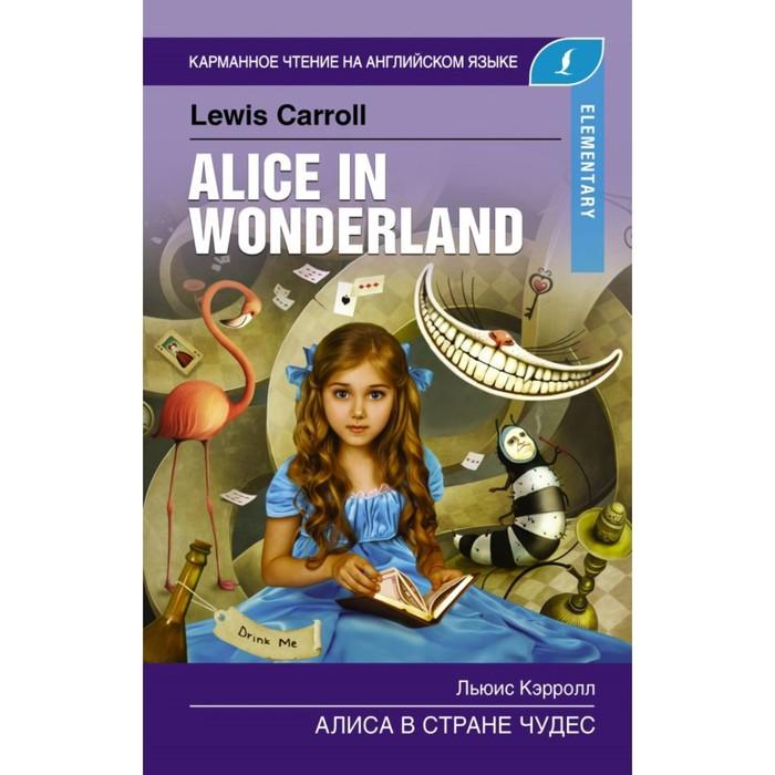 Алиса в стране чудес. Elementary. Кэрролл Л.