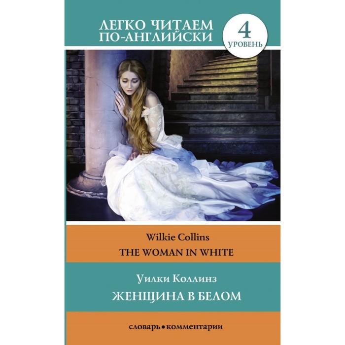 Женщина в белом. Легко читаем по-английски. Уровень 4. Коллинз У.