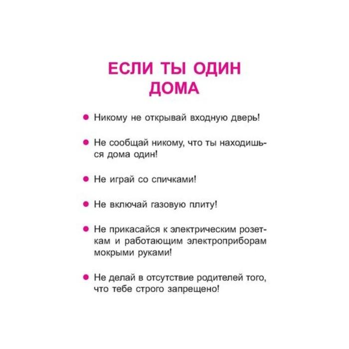 Правила поведения и безопасности. 1-4 класс. Крутецкая В. А.