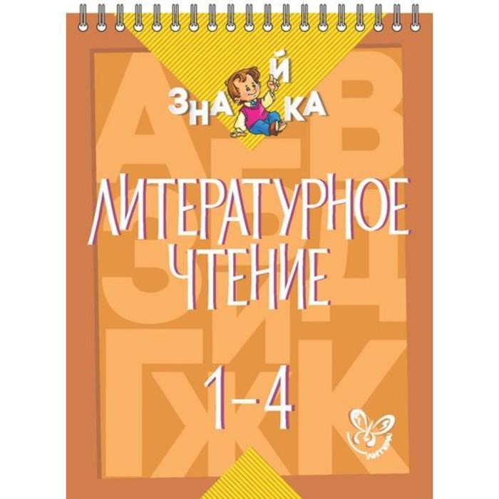 Литературное чтение. 1-4 классы. Крутецкая В. А.