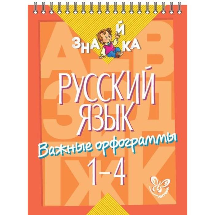 Русский язык. Важные орфограммы. 1-4 классы. Стронская И. М.
