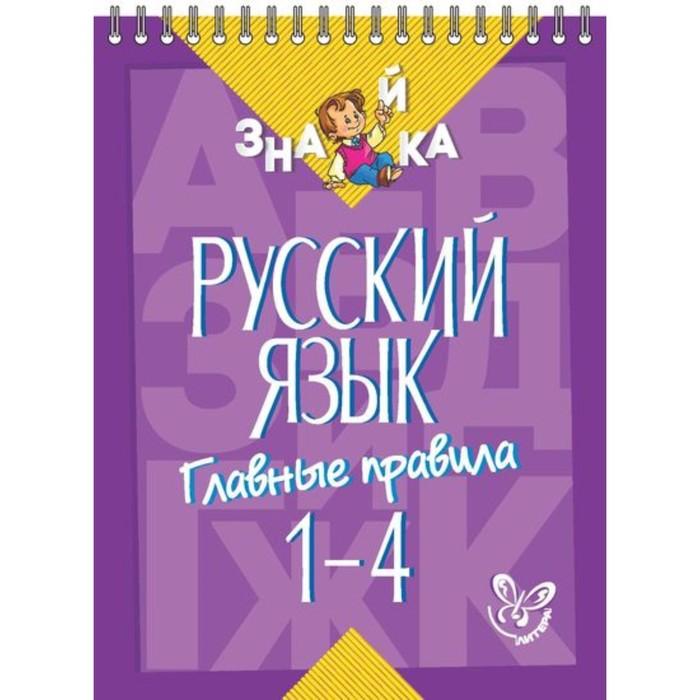 Русский язык. Главные правила. 1-4 классы. Стронская И. М.
