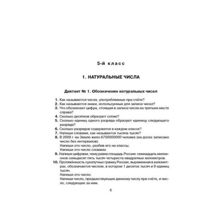 Контрольный урок. Проверь свои знания. Все виды и способы устных вычислений. 5-6 классы. Хлебникова Л. И.