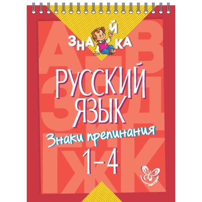 Русский язык. Знаки препинания. 1-4 классы. Стронская И. М.