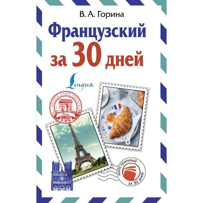 Французский за 30 дней. Горина В. А.