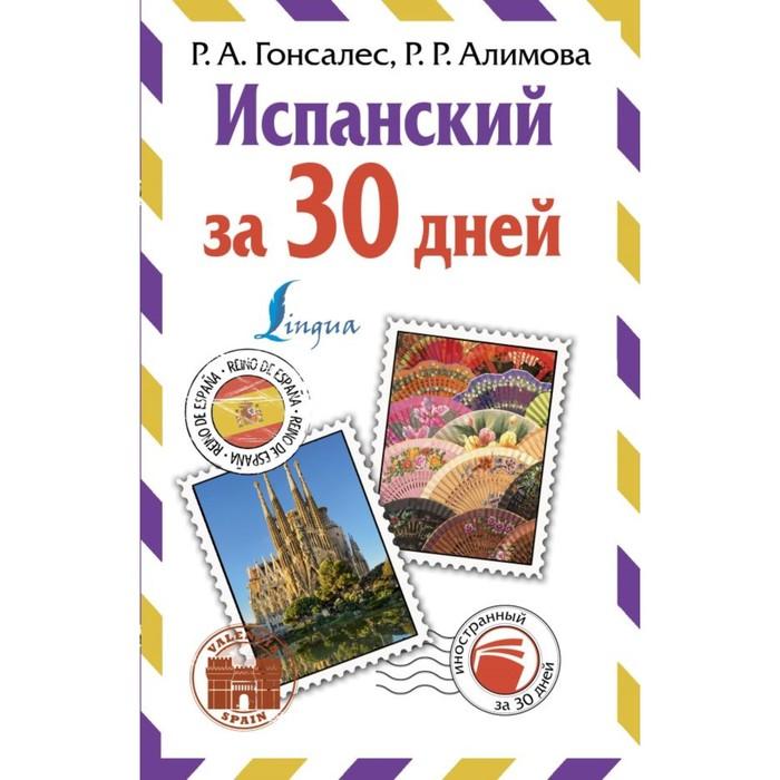 Испанский за 30 дней. Гонсалес Р. А., Алимова Р. Р.