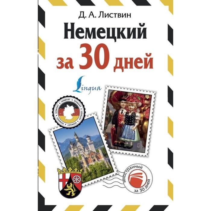 Немецкий за 30 дней. Листвин Д. А.