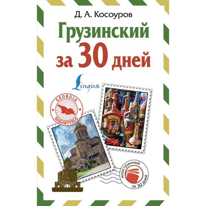 Грузинский за 30 дней. Косоуров Д. А.