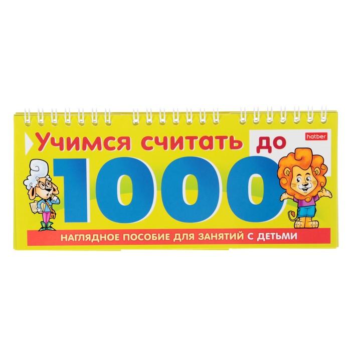 Обучающая игра «Учимся считать до 1000»