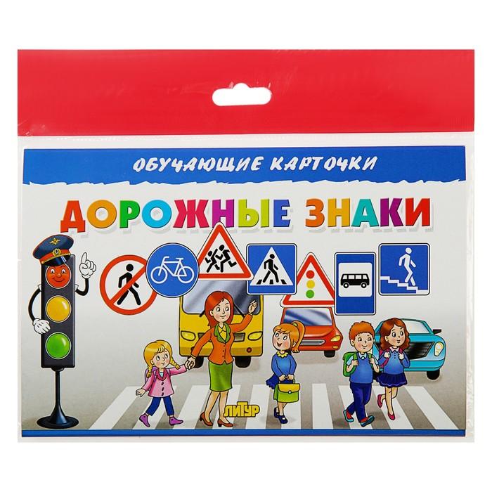 Обучающие карточки «Дорожные знаки» (европодвес)