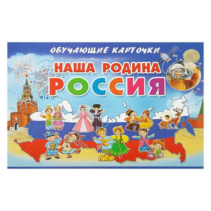 Обучающие карточки «Наша Родина Россия» (европодвес)
