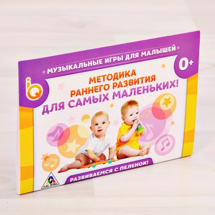 """Игры музыкальные для малышей """"Методика раннего развития для самых маленьких"""""""