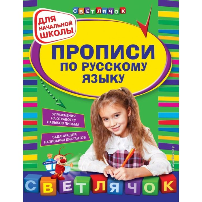 Прописи по русскому языку: для начальной школы. Леонова Н. С.