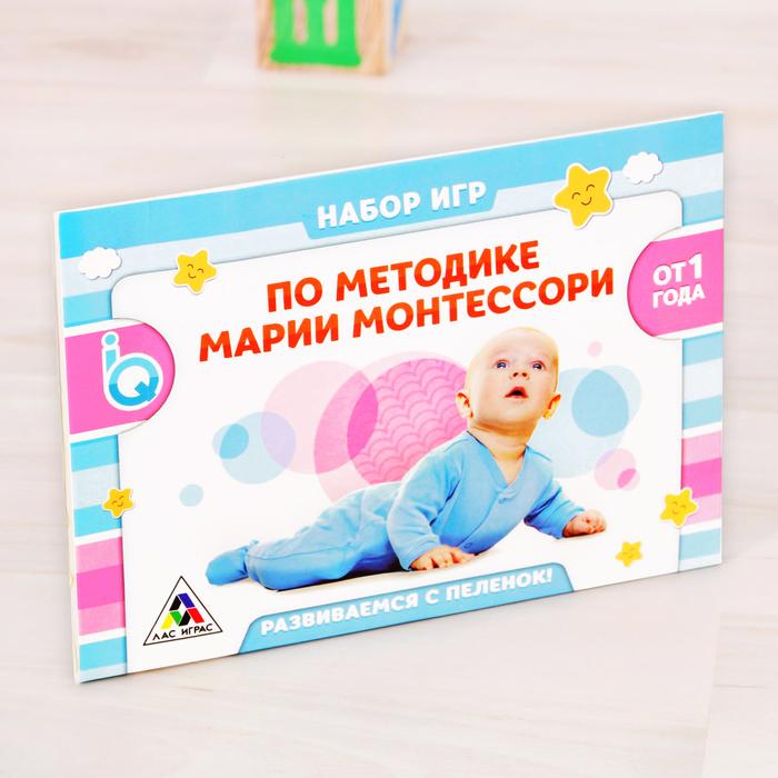 Набор игр по методике Марии Монтессори «Развиваемся с пеленок»