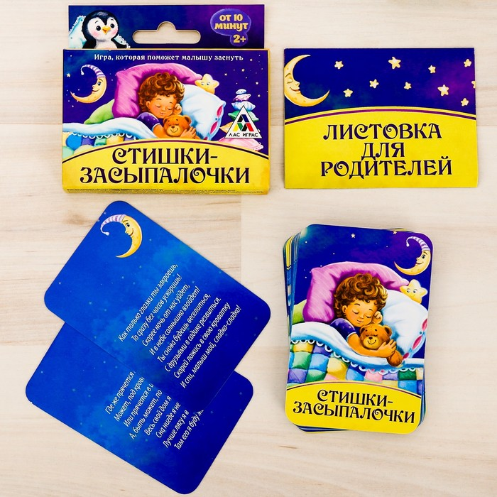 """Игра для малышей """"Детские стишки. Засыпалочки""""   8,7см х 9,3см х 1,2см"""