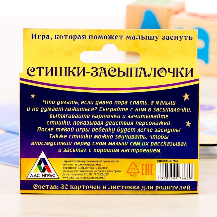 Игра для малышей «Детские стишки. Засыпалочки»