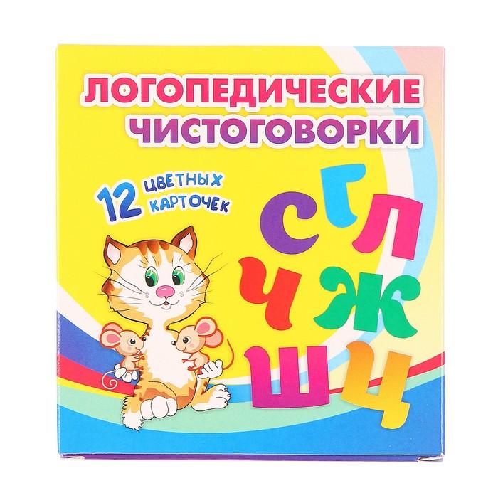 """Набор карточек """"Логопедические чистоговорки"""" 12 карточек, веселые стишки"""